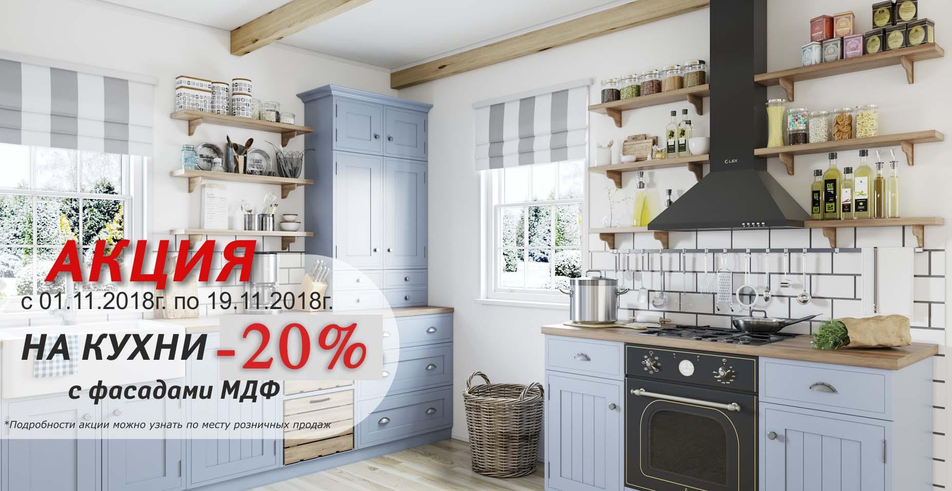 Скидка 20% на кухни с фасадами МДФ