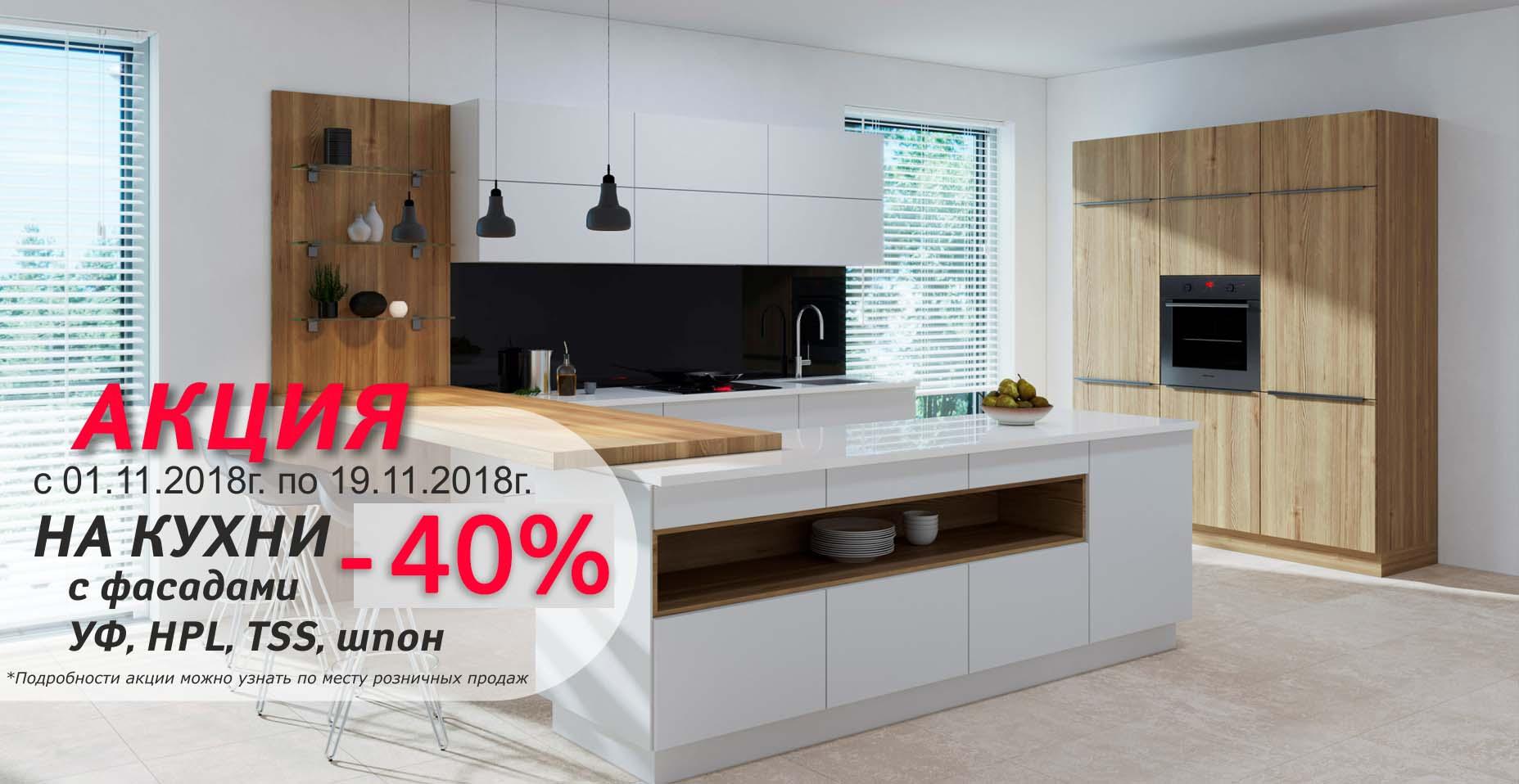 Скидка 40% на кухни с фасадами УФ, HPL, TSS, шпон